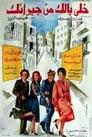 Poster for خلي بالك من جيرانك