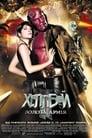Хелбой 2: Золота армія (2008)