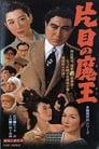 片目の魔王 ☑ Voir Film - Streaming Complet VF 1953