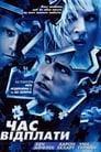 Час відплати (2003)