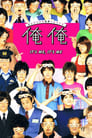 Poster for 俺俺