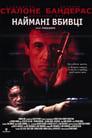 Наймані вбивці (1995)