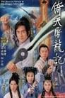 مترجم أونلاين وتحميل كامل The Heaven Sword and Dragon Saber مشاهدة مسلسل