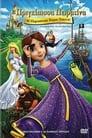 Η πριγκίπισσα πειρατίνα