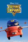 Повітряний Сирник (2011)