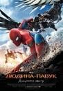 Людина-павук: Повернення додому (2017))