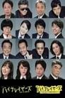 مترجم أونلاين وتحميل كامل Byplayers ~Meiwakiyaku no Mori no 100-nichikan~ مشاهدة مسلسل