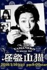 The Phantom Thief YAMANEKO (2016)