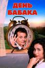 День Бабака (1993)
