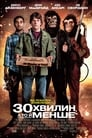 Встигнути за 30 хвилин (2011)