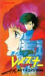 [Voir] Aoki Ryuusei SPT Layzner: ACT-I Eiji 1996 1986 Streaming Complet VF Film Gratuit Entier