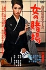 Poster for Onna no Toba