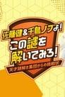 مترجم أونلاين وتحميل كامل Sato Takeru & Chidori Nobu yo! Kono Nazo wo Toitemiro! ~Tensai Nazotoki Shuudan kara no Chousenjou~ مشاهدة مسلسل