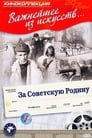 Poster for За Советскую Родину