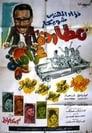 Poster for Moutarda Gharmia