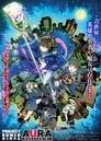 Aura : Maryuuinkouga Saigo No Tatakai ☑ Voir Film - Streaming Complet VF 2013