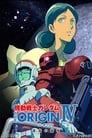 Mobile Suit Gundam: The Origin IV  Eve of Destiny (2016)