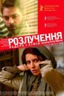 Розлучення Надера і Сімін (2011)
