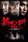Інцидент Синдзюку (2009)