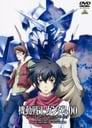 機動戦士ガンダム00 スペシャルエディション (2009)