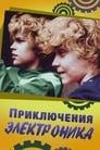 Poster for Приключения Электроника