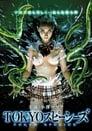 [Voir] Tokyo Species 2012 Streaming Complet VF Film Gratuit Entier