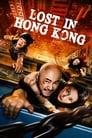 مترجم أونلاين و تحميل Lost in Hong Kong 2015 مشاهدة فيلم