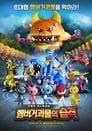 극장판 미니특공대: 햄버거괴물의 습격 (2020)