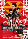 Image BACK STREET GIRLS -ゴクドルズ-