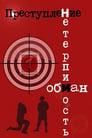 Poster for Преступление: Нетерпимость, Преступление: Обман