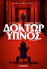Doctor Sleep (2019) online ελληνικοί υπότιτλοι