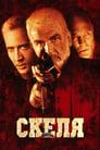 Скеля (1996)