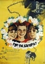 Voir La Film Где ты, Багира? ☑ - Streaming Complet HD (1977)