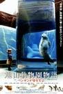Poster for 旭山動物園物語 ペンギンが空をとぶ
