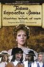 Poster for Tayna Korolevy Anny ili Mushketyory 30 Let Spustya