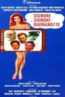 Дами та добродії, надобраніч (1976)