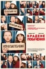 Крадене побачення (2015)