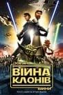 Зоряні війни: Війна клонів (2008)