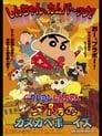 Poster for 映画 クレヨンしんちゃん 嵐を呼ぶ!夕陽のカスカベボーイズ
