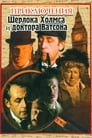 Image The Adventures of Sherlock Holmes and Dr. Watson