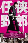 Poster for 任侠野郎