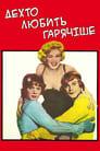 Дехто любить гарячіше (1959))