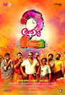 Poster for ആട് 2