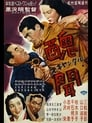 Скандал (1950)