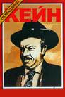 Громадянин Кейн (1941)