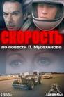 Poster for Скорость