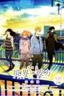 Kyoukai No Kanata Movie : I'll Be Here - Mirai-hen Voir Film - Streaming Complet VF 2015