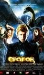Ерагон (2006)