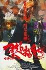 Assistir ⚡ 柔道龍虎榜 (2004) Online Filme Completo Legendado Em PORTUGUÊS HD