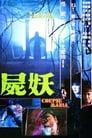 屍妖 ☑ Voir Film - Streaming Complet VF 1981